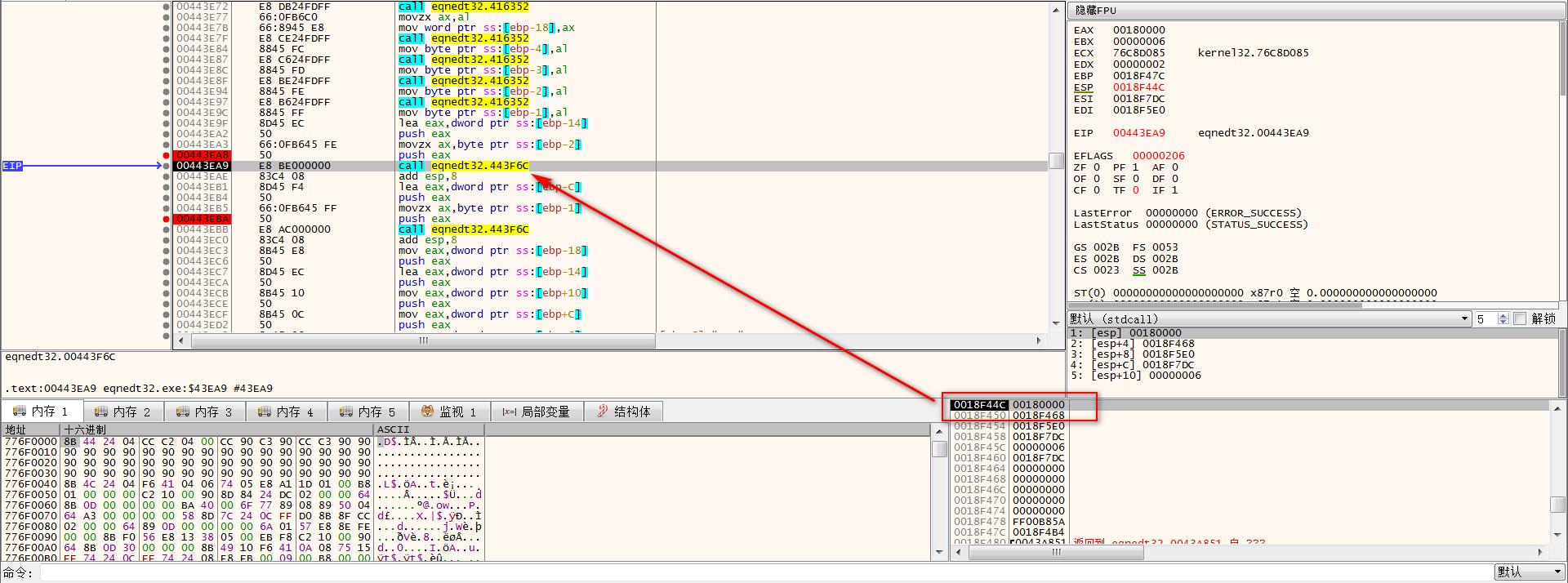图片17 调用sub_443F6C及传递参数