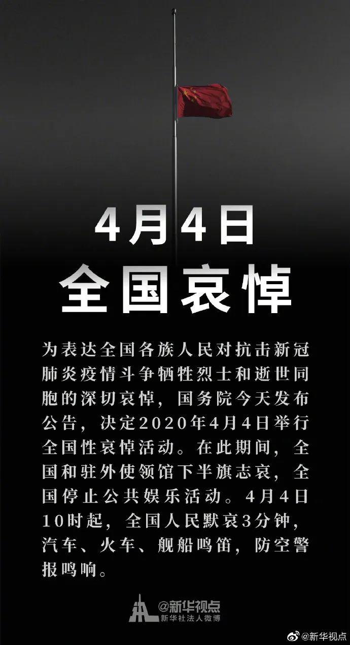 4月4日,全国哀悼插图1