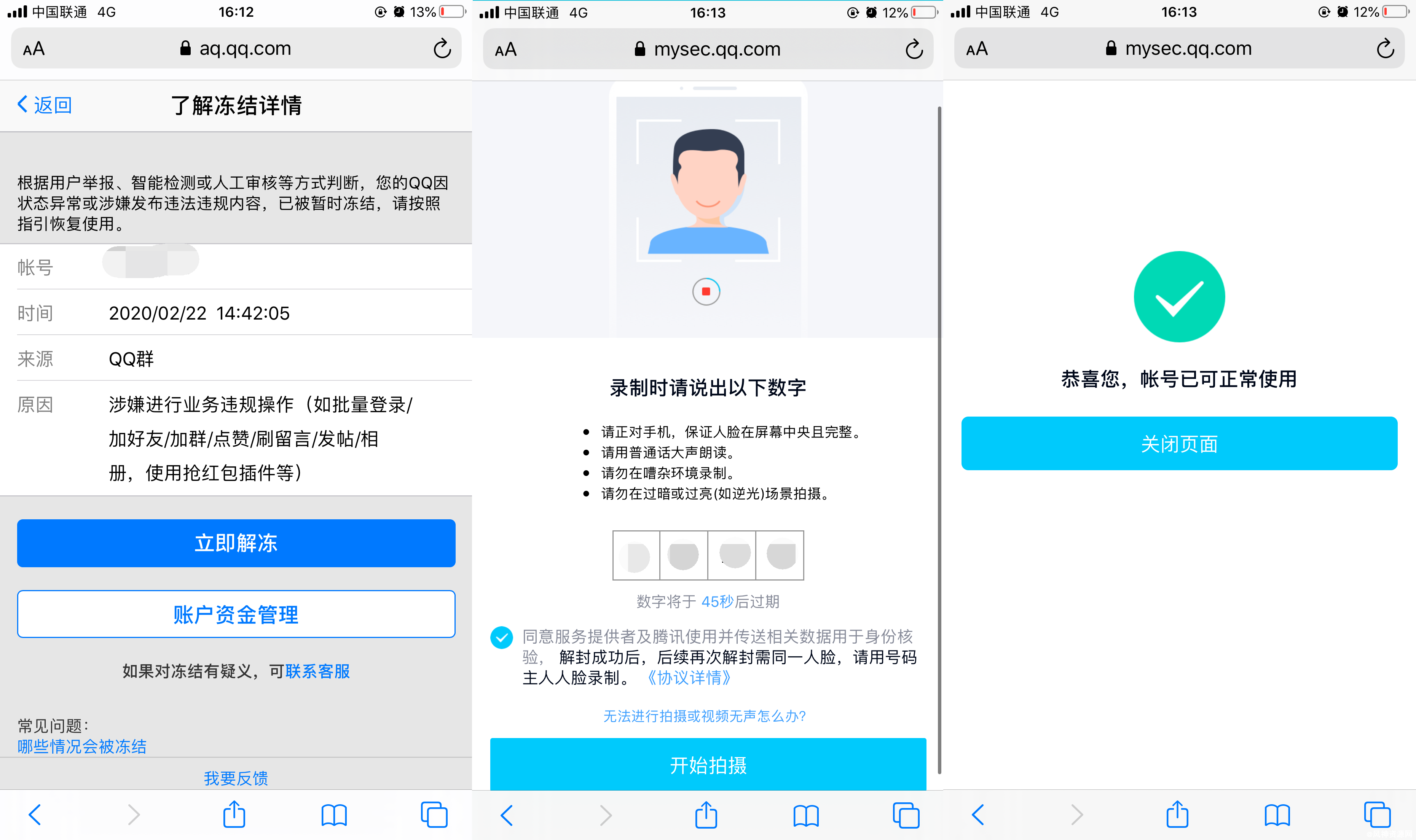 QQ账号被冻结了解封解冻教程