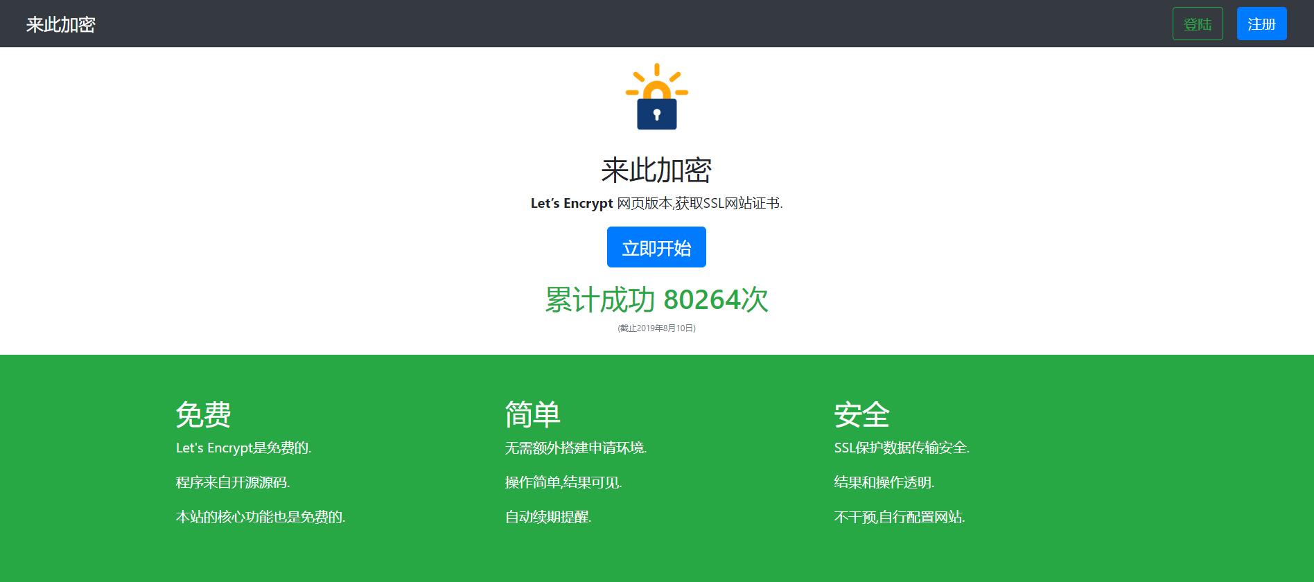 来此加密申请SSL证书支持泛解析