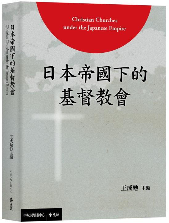 王成勉主编:《日本帝國下的基督教會》(2019)