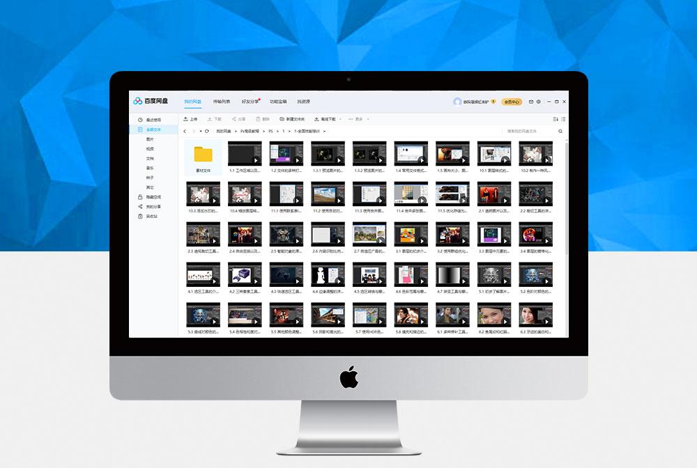 Photoshop从入门到精通视频教程