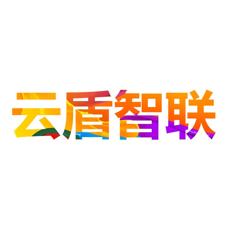 云盾智联【流量卡招一级代理商】
