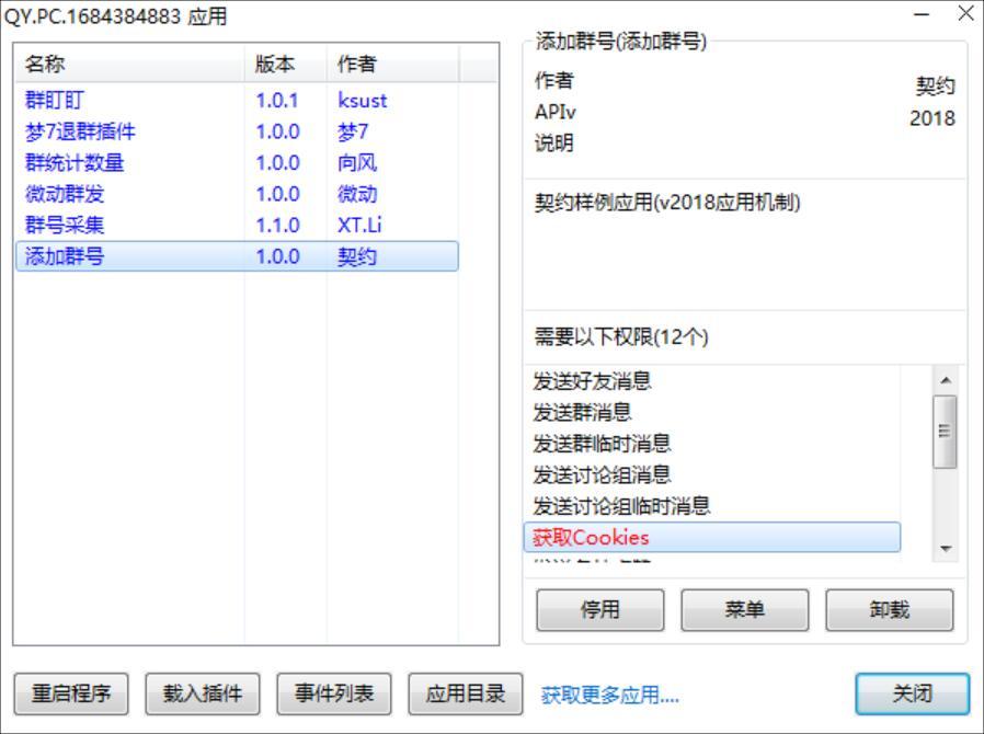 【单卖软件】QQ无限加群(实时统计加群数)/ QQ群全国定位采集/群发成员或好友