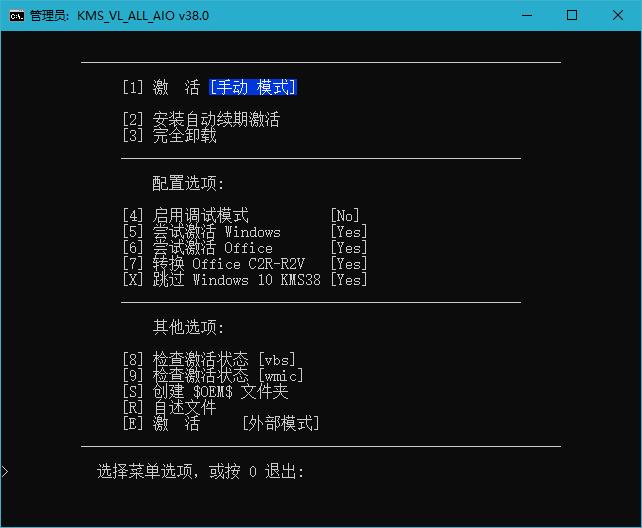 智能激活脚本KMS v38中文版