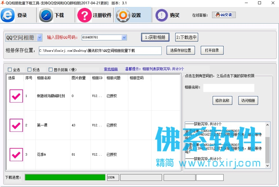 羊羊QQ空间/QQ群相册批量下载工具 修改单文件版