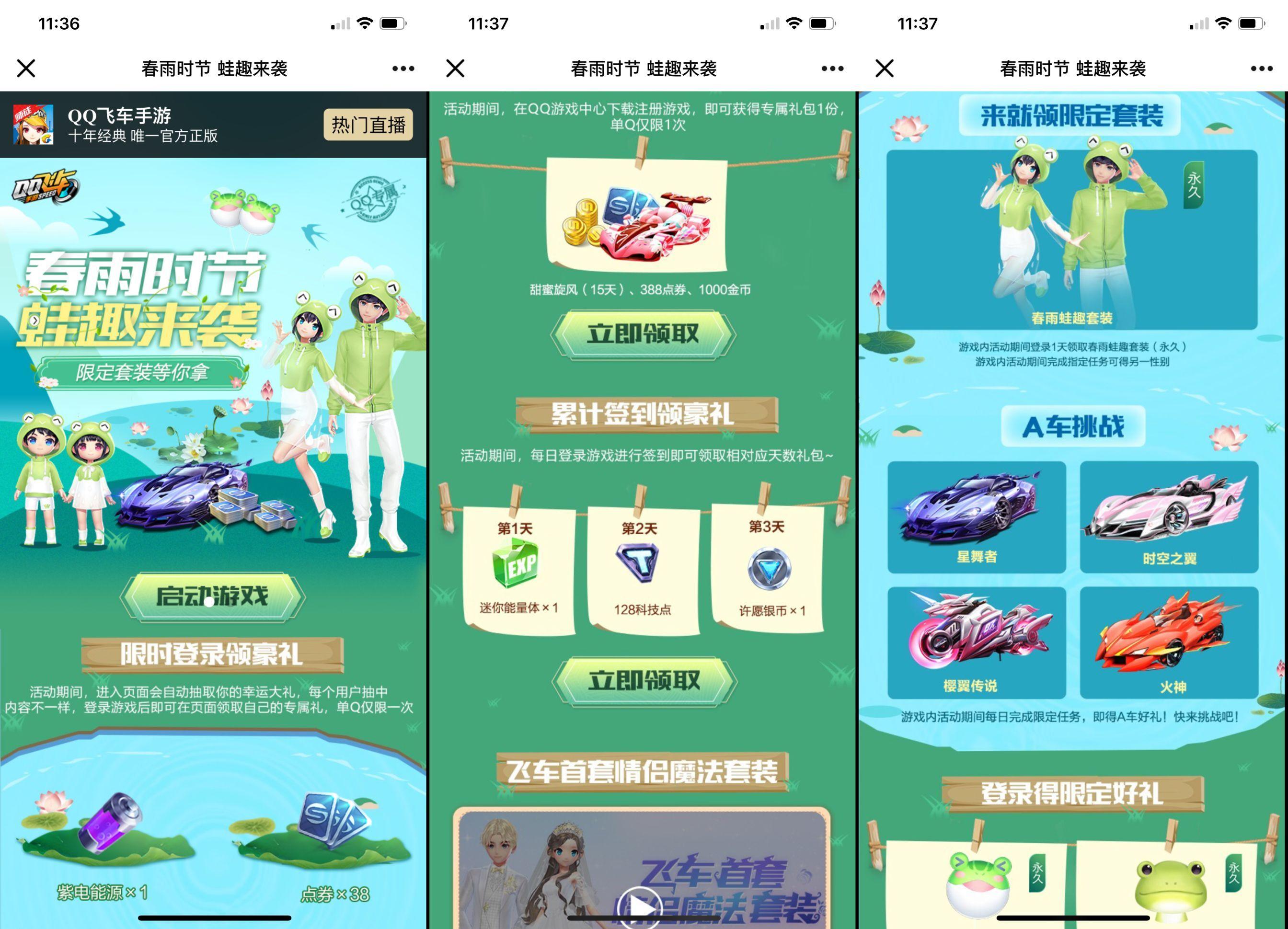 QQ飞车登录游戏领永久套装