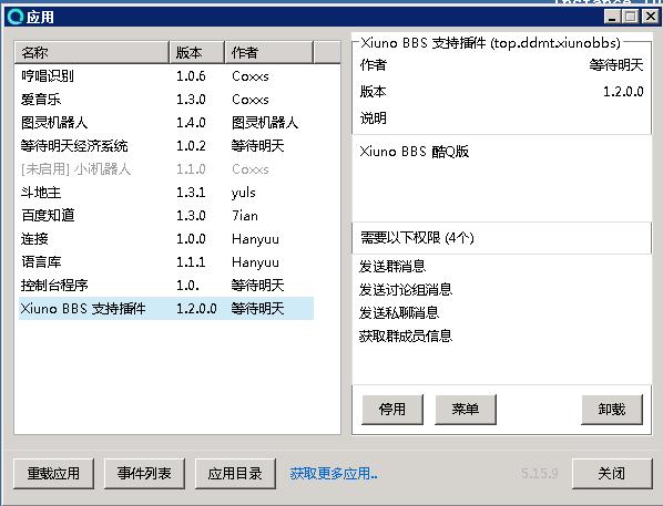 Xiuno BBS 支持插件