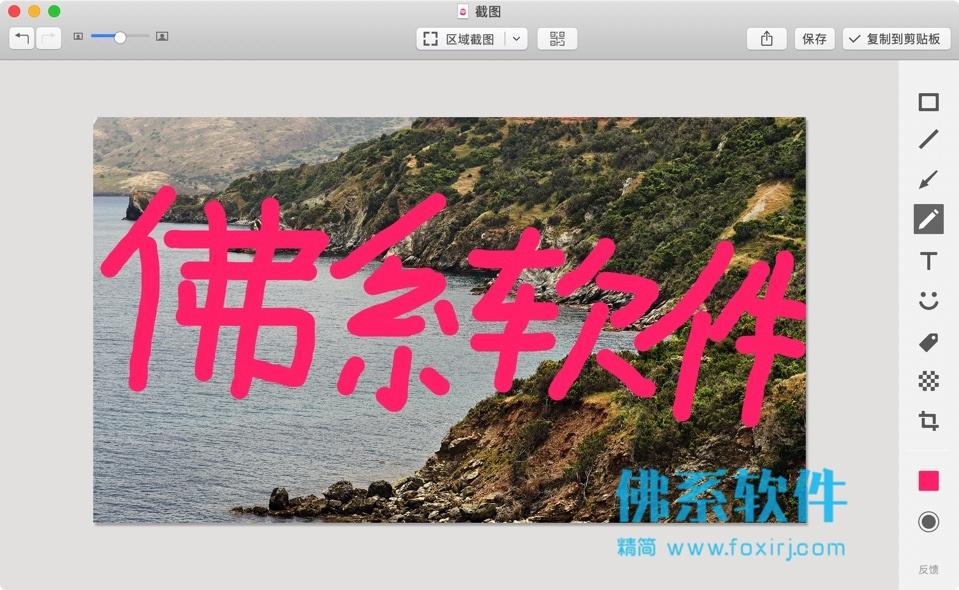 免费好用的截图工具 腾讯截图Jietu for Mac 官方正式版