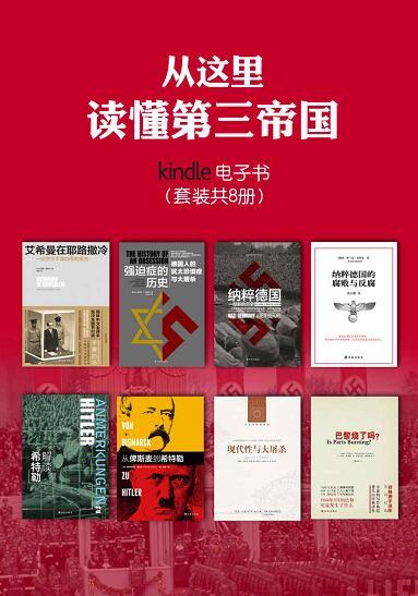 从这里读懂第三帝国(套装共8册)【齐格蒙·鲍曼、 等】epub+mobi+azw3_电子书_下载