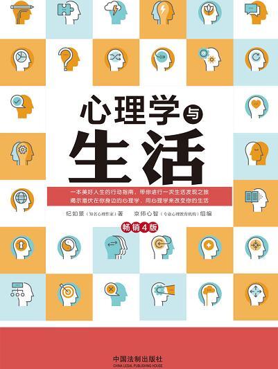 心理学与生活(畅销4版)【纪如景】epub+mobi+azw3_电子书_下载