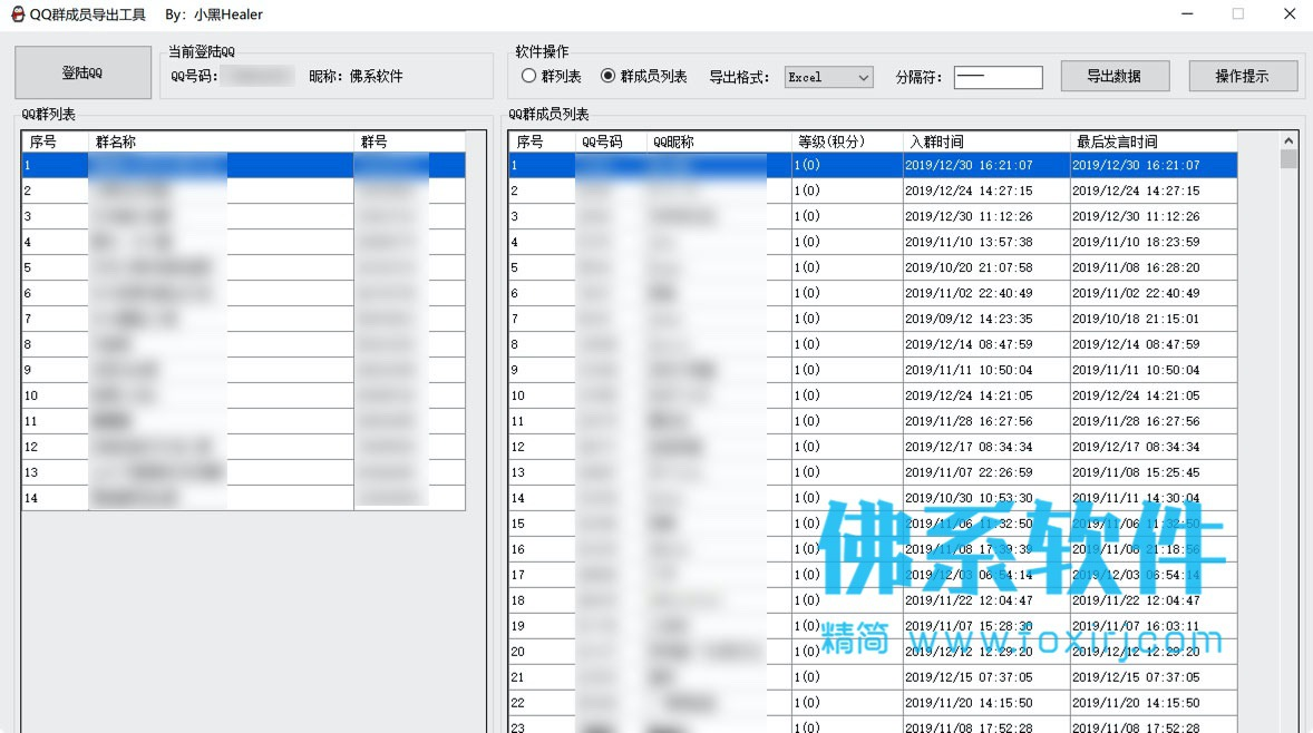 QQ群成员导出工具 单文件版