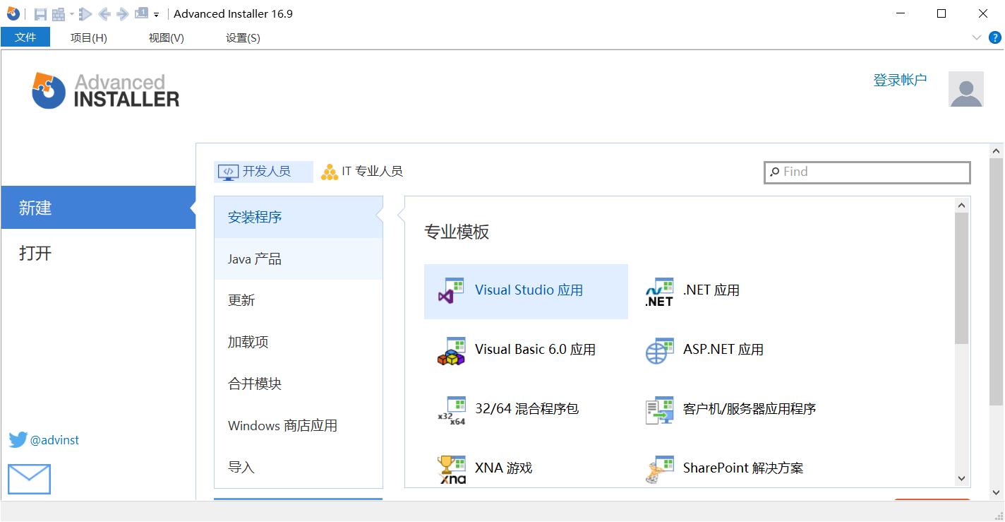Advanced Installer安装包制作工具免激活汉化版