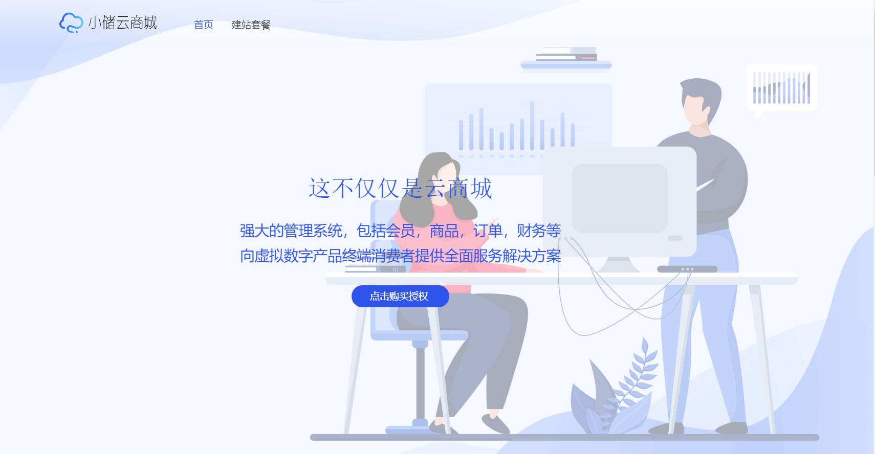 小储云商城官网源码