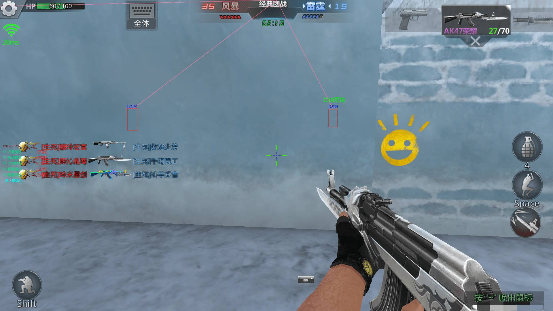 「红尘」生死狙击HD透视自瞄长期辅助破解版-第1张图片-小冰资源网