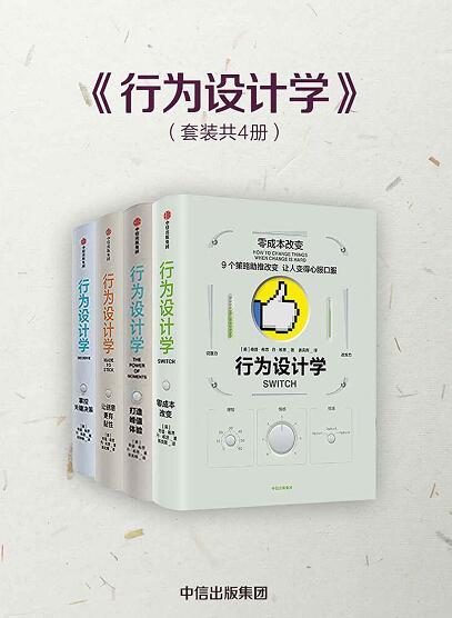行为设计学(套装4册)【奇普·希思/丹·希思】epub+mobi+azw3_电子书_下载