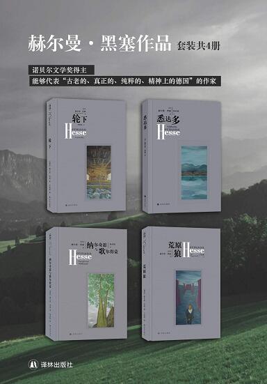 赫尔曼·黑塞作品精选集(套装4册)【赫尔曼·黑塞】epub+mobi+azw3_电子书_下载