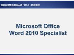 《微软办公软件国际认证之PPT培训(下)》全套视频课程(11集)