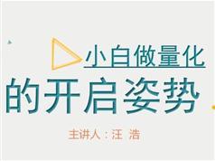 《宽客小白做量化投资必备基础知识》全套教学视频(60集)