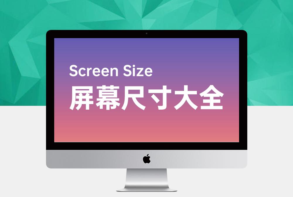 屏幕尺寸大全-设计酷-设计酷COOK-这设计很酷COOL