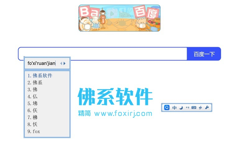 QQ拼音输入法 去广告精简版