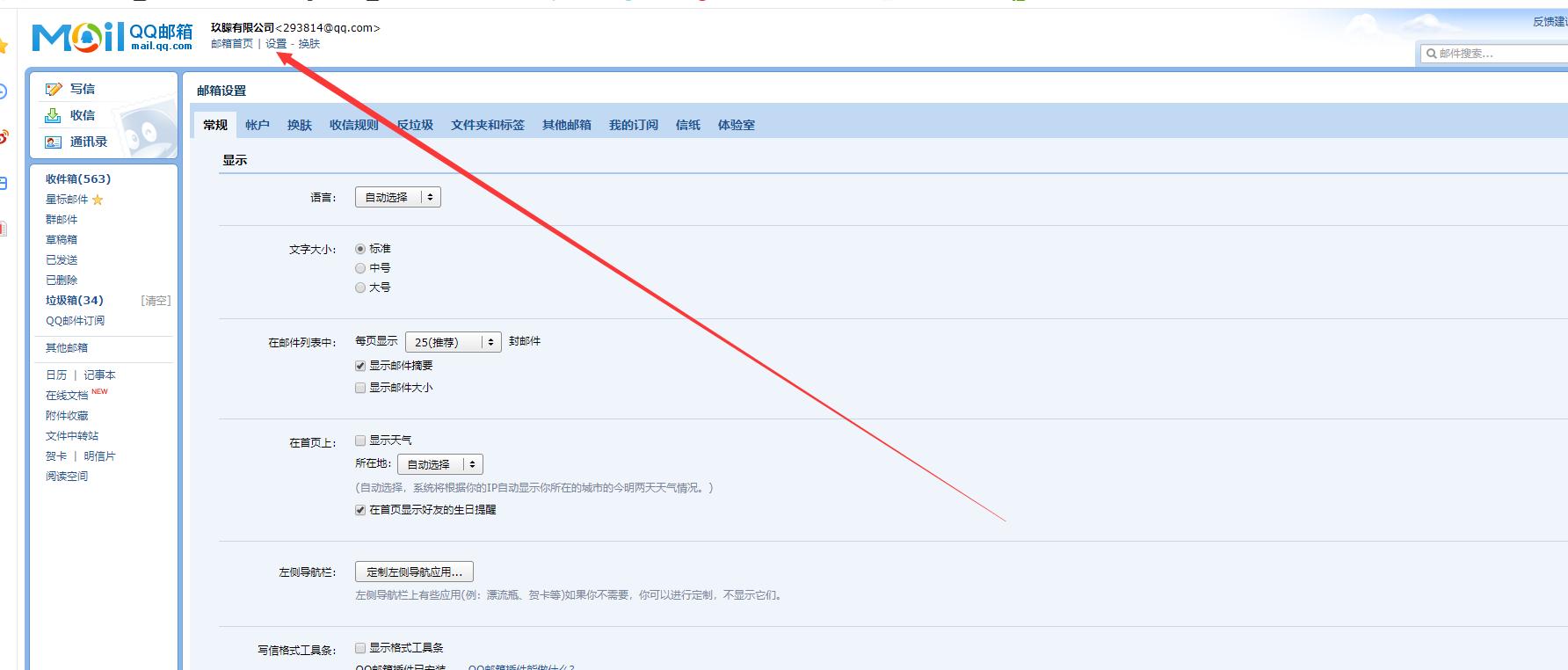 <span style='color:#c73272'>彩虹代刷、易支付、个人发卡邮箱配置问题</span>