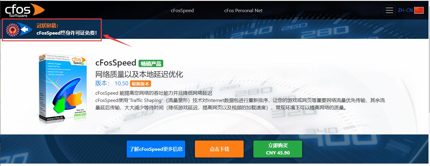 限时免费送:网络加速器cFosSpeed