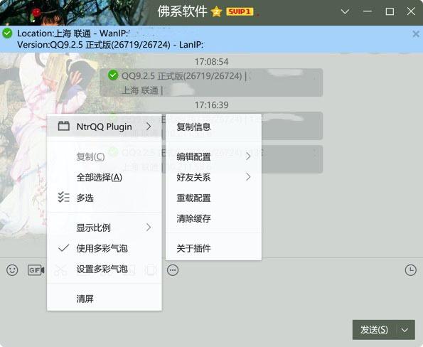 腾讯QQ辅助增强插件 NtrQQ 去广告/显IP/本地SVIP