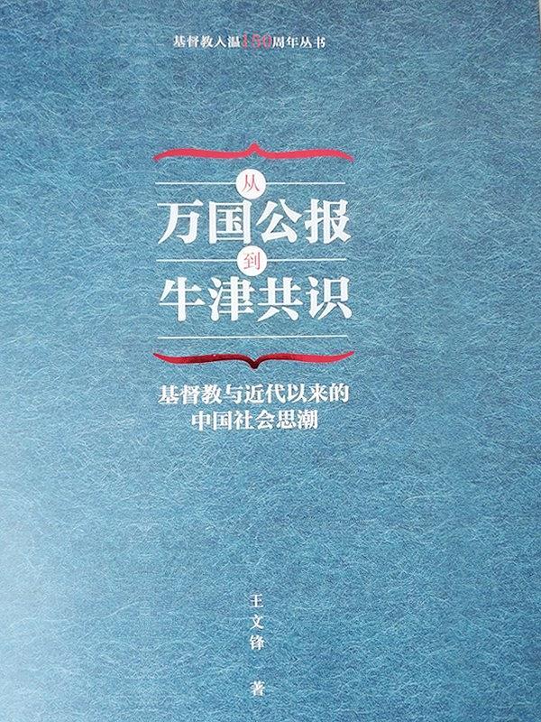 王文锋:《从万国公法到牛津共识:基督教与近代以来的中国社会思潮》(2017)