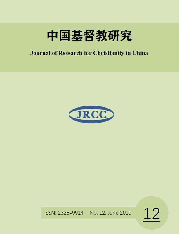 《中国基督教研究》2019年第12期