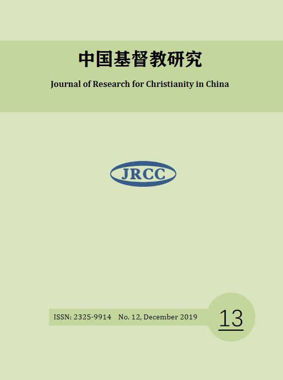 《中国基督教研究》2019年第13期