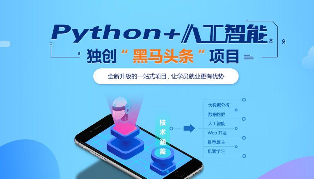 最全Python培训课程,基础班+高级就业班+课件