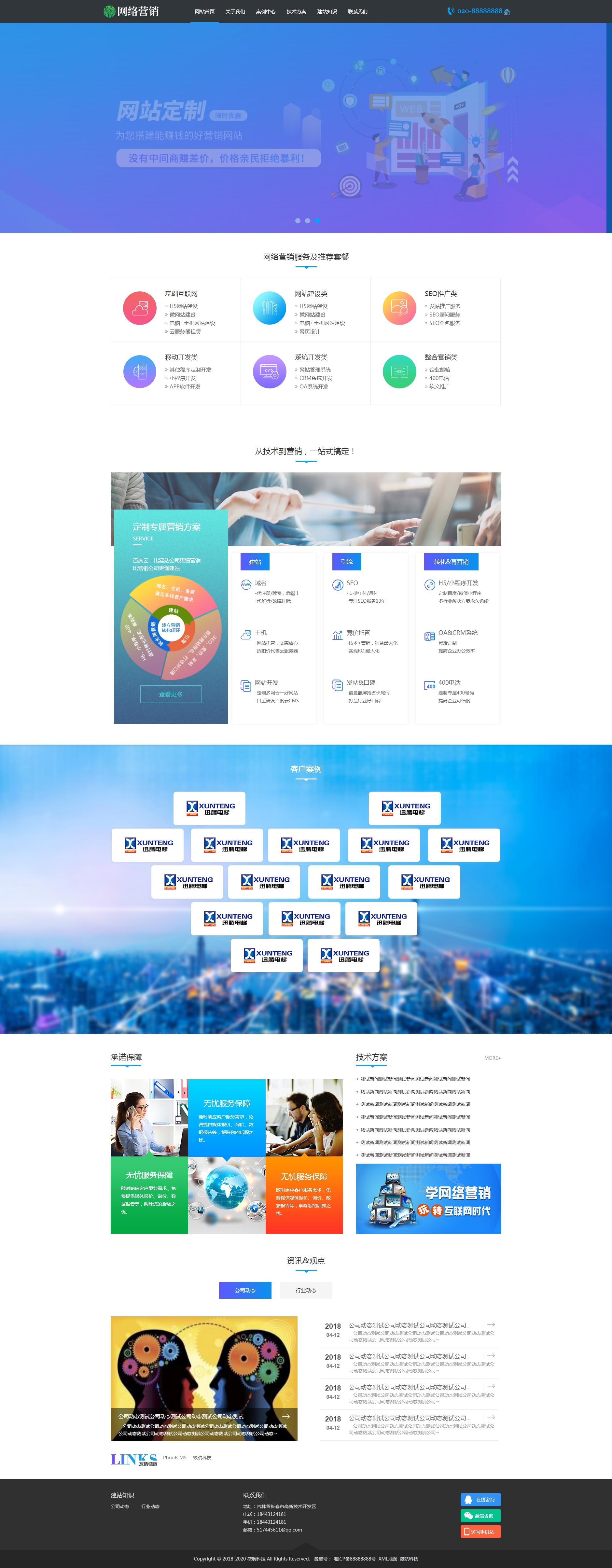 网站建设营销行业