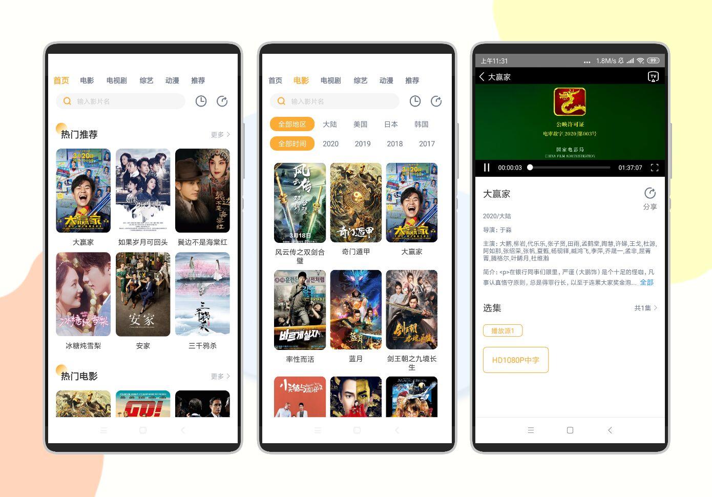 人人播放器v2.0免费观看支持离线下载