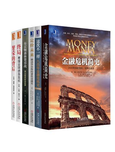 世界金融危机史经典丛书(共6册)epub+azw3_电子书_下载