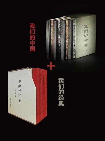 我们的中国+我们的经典(套装8册)【李零】epub_电子书_下载