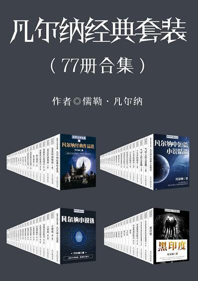 凡尔纳经典套装(77册合集)【凡尔纳】epub_电子书_下载