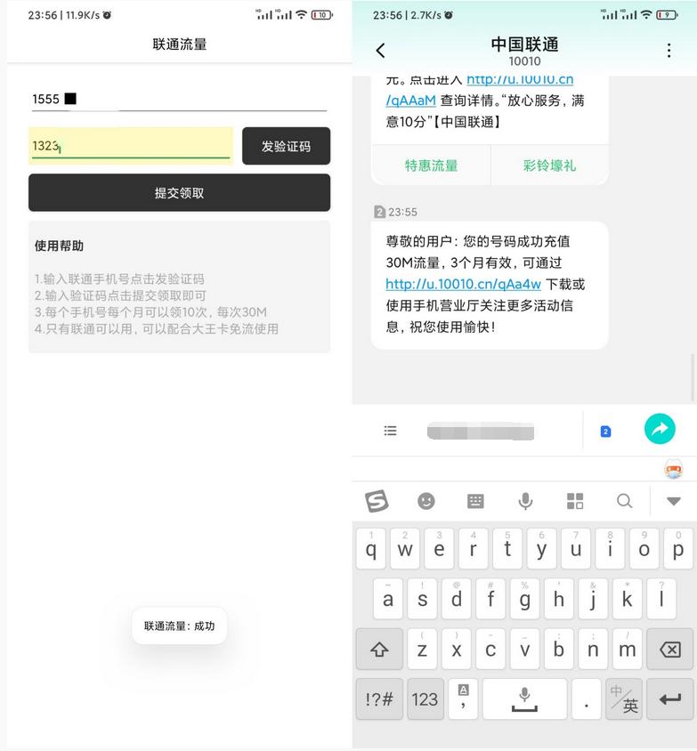 Android联通免费领取300MB工具