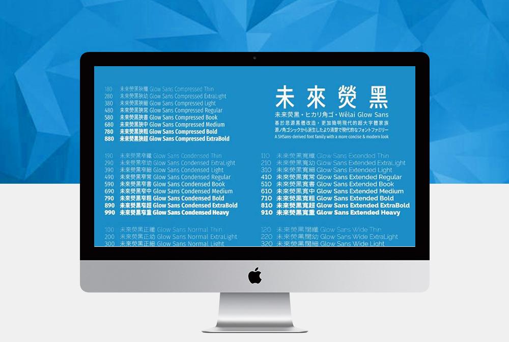 免费可商用字体未来荧黑开放下载,重超好用!-设计酷-设计酷COOK-这设计很酷COOL