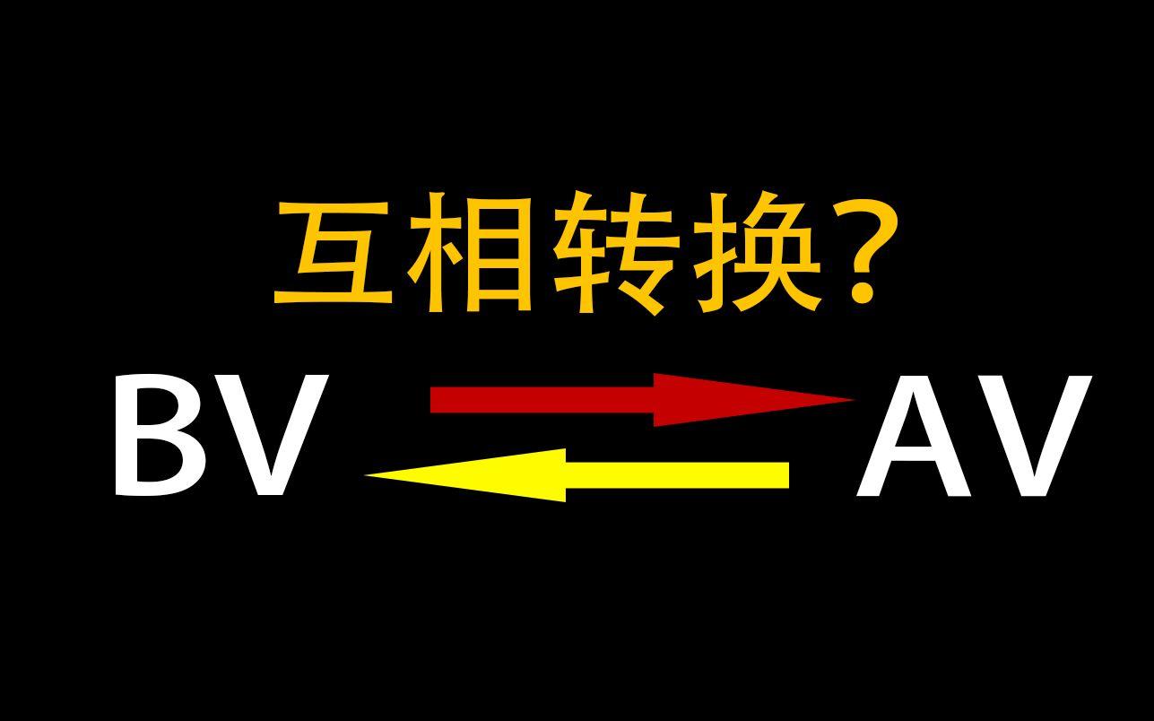 将AV号和BV号互相转换小工具(Web版)