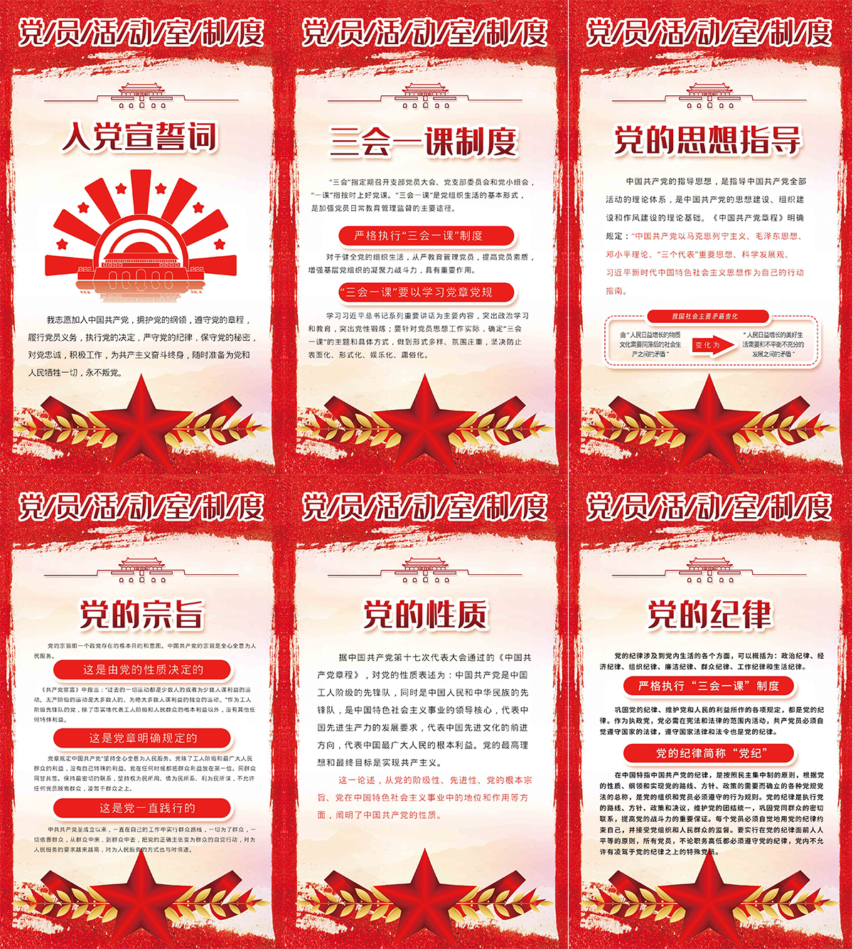 12套党建制度入党誓词三会一课海报模板素材-设计酷-设计酷COOK-这设计很酷COOL