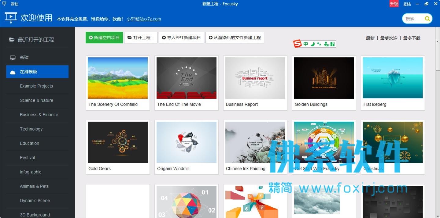 幻灯片演示文稿制作软件 Focusky动画演示大师 中文版