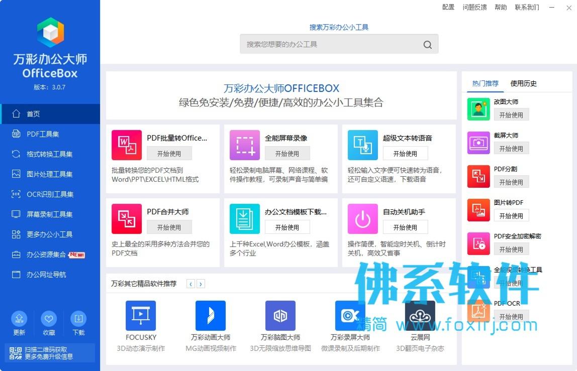 免费的办公软件百宝箱 万彩办公大师OfficeBox 官方便携版