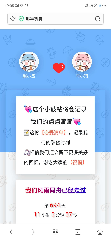 Cupid情侣主题模板V1.1_表白成功率100%