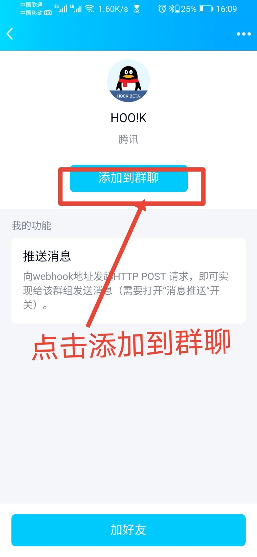 webhook地址获取教程