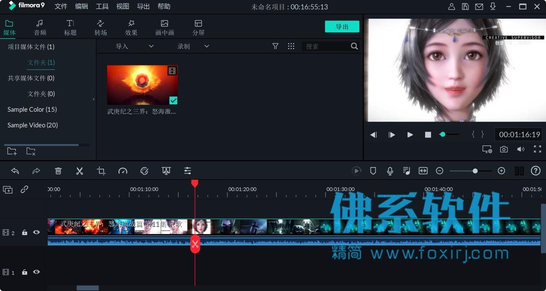 简单强大的视频编辑器 万兴神剪手Wondershare Filmora 汉化修改版