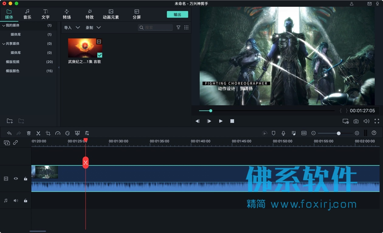 简单强大的视频编辑器 万兴神剪手Wondershare Filmora 汉化破解版