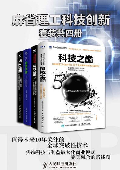 麻省理工科技创新(套装共4册)【麻省理工科技评论】epub_电子书_下载