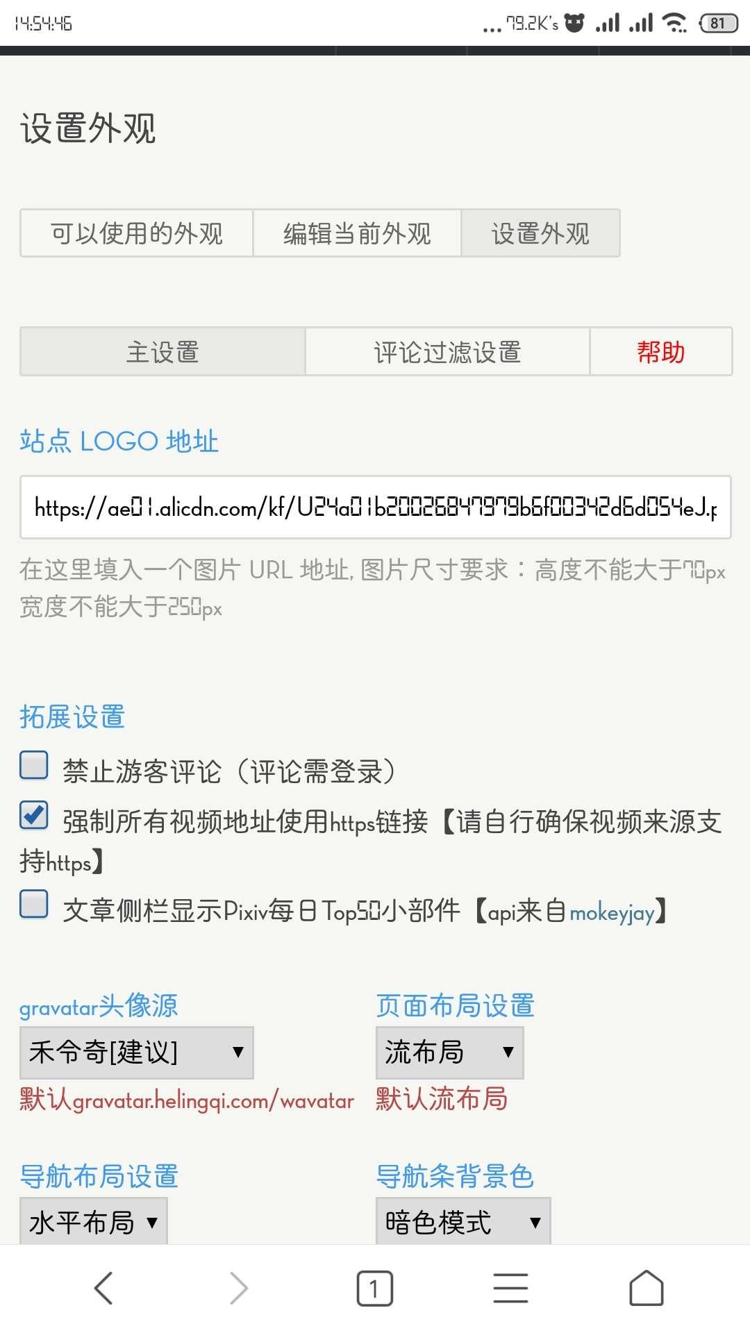 Typecho动漫模板+全站数据_附带视频教程